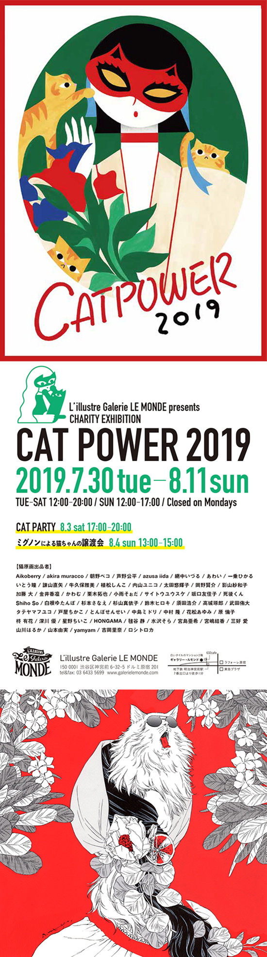 Charity Exhibition『CAT POWER 2019』