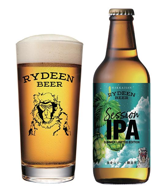 猿倉山ビール醸造所 ライディーンビール「セッションIPA」