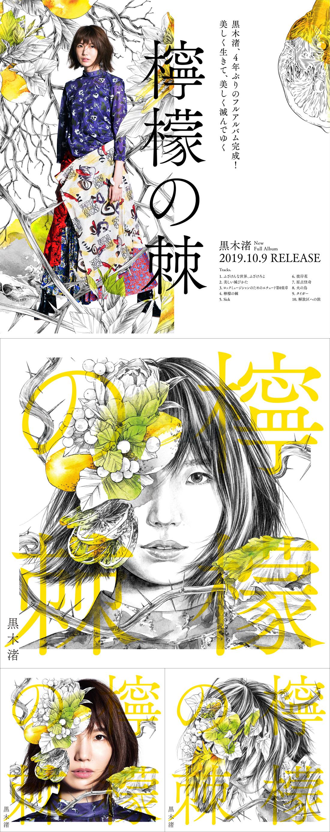黒木渚 3rd Album『檸檬の棘』