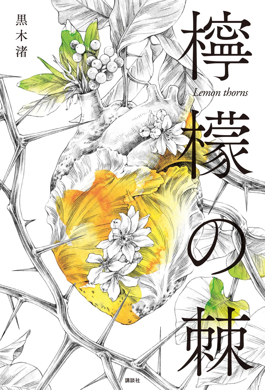 黒木渚 初の私小説『檸檬の棘』