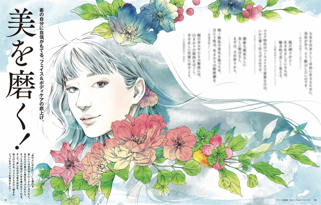 anan No.2223『美を磨く!』