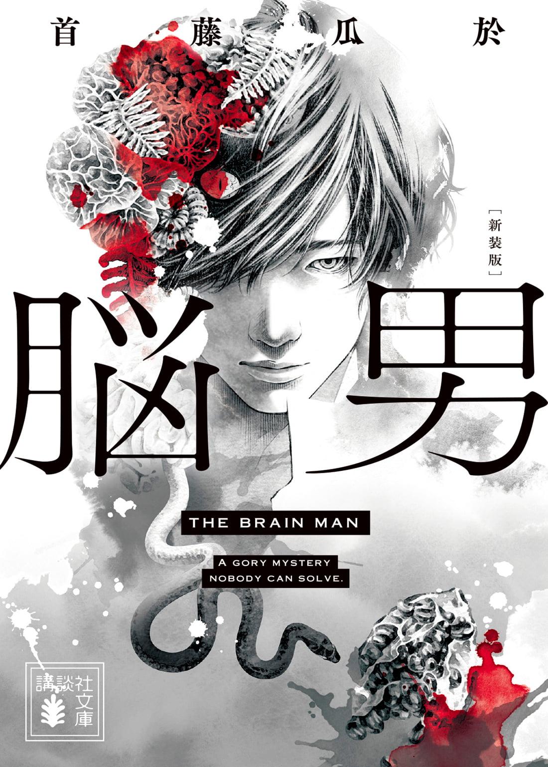 『脳男』文庫本 新装版 装画