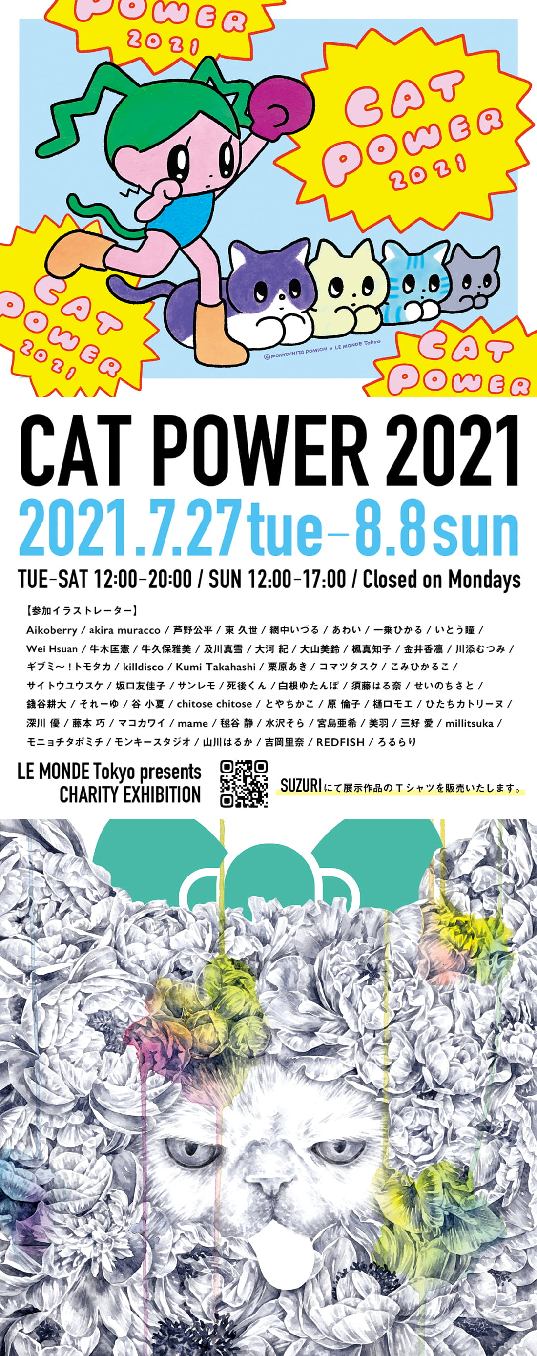 Charity Exhibition『CAT POWER 2021』
