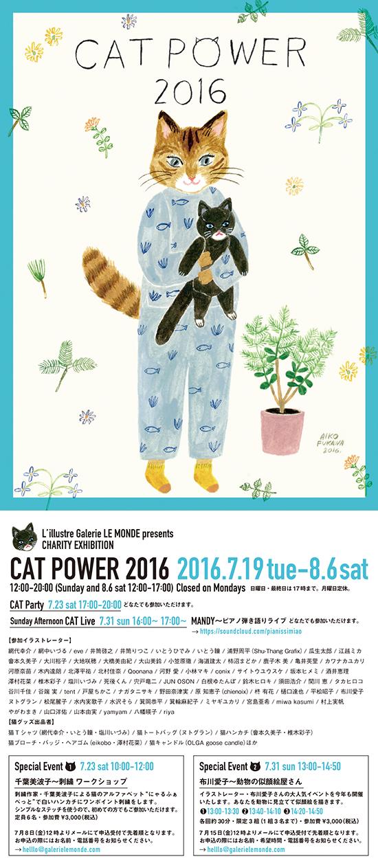チャリティ展『CAT POWER 2016』