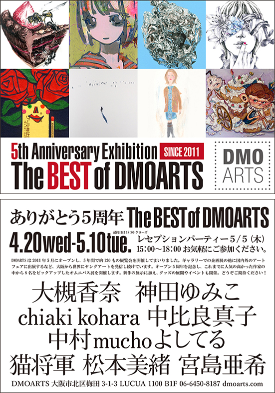 5th Anniversary Exhibition『The BEST of DMOARTS』