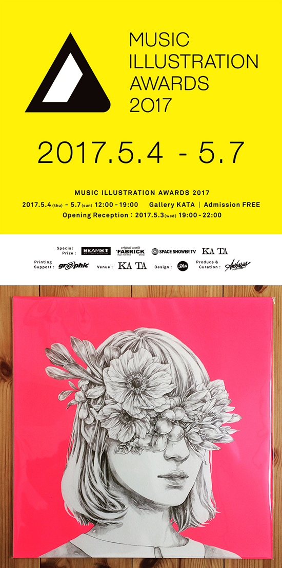 『MUSIC ILLUSTRATION AWARDS 2017』