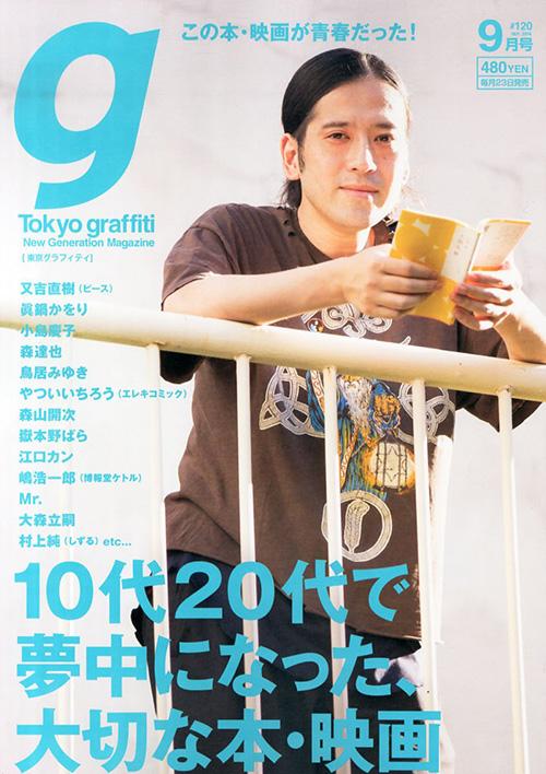 『Tokyo graffiti 9月号』