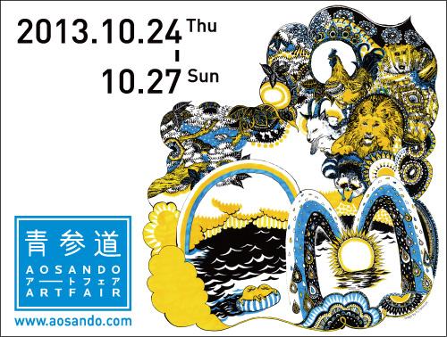 青参道アートフェア2013