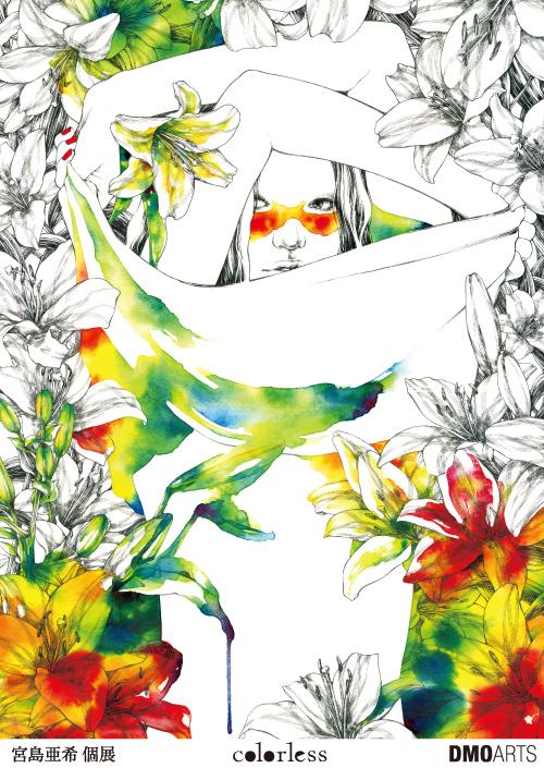 宮島亜希 個展 『colorless』