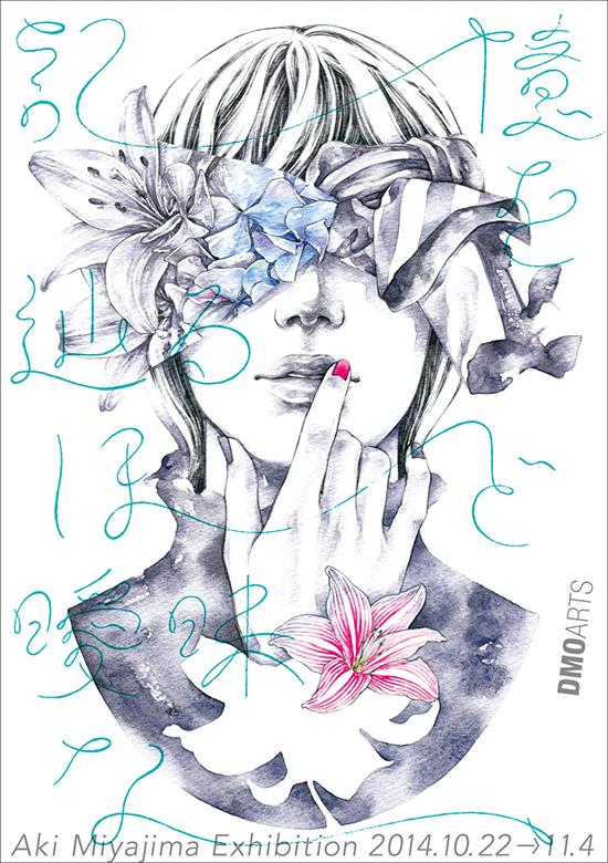 宮島亜希 個展 『記憶を辿るほど 曖昧な、』