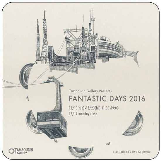 Tambourin Gallery Presents『FANTASTIC DAYS 2016』