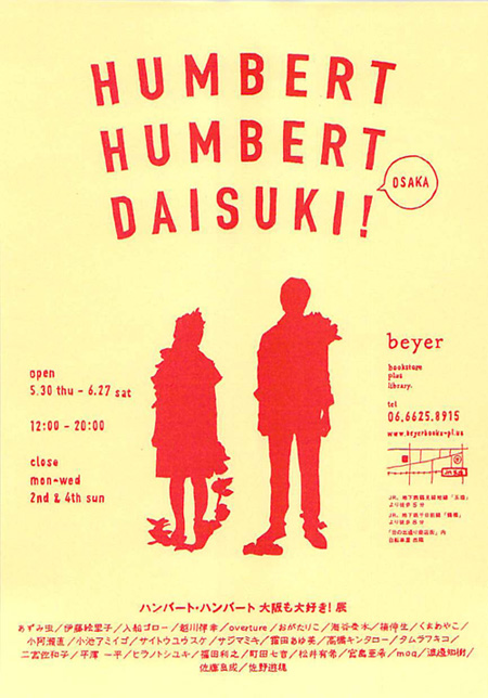 『ハンバートハンバート大阪も大好き!』 展