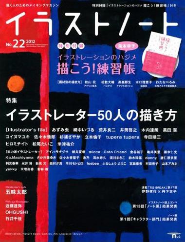 『イラストノート』No.22