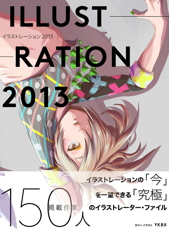 『ILLUSTRATION 2013』