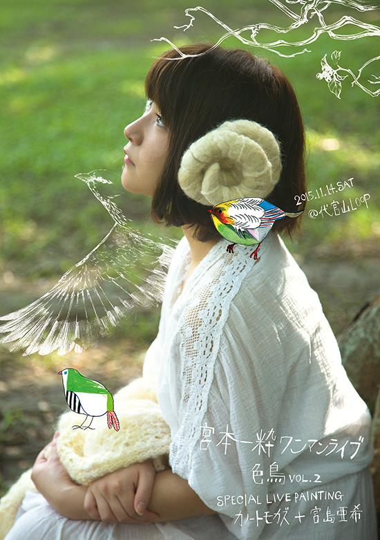 『色鳥(いろどり)~宮本一粋ワンマンLIVE×宮島亜希』