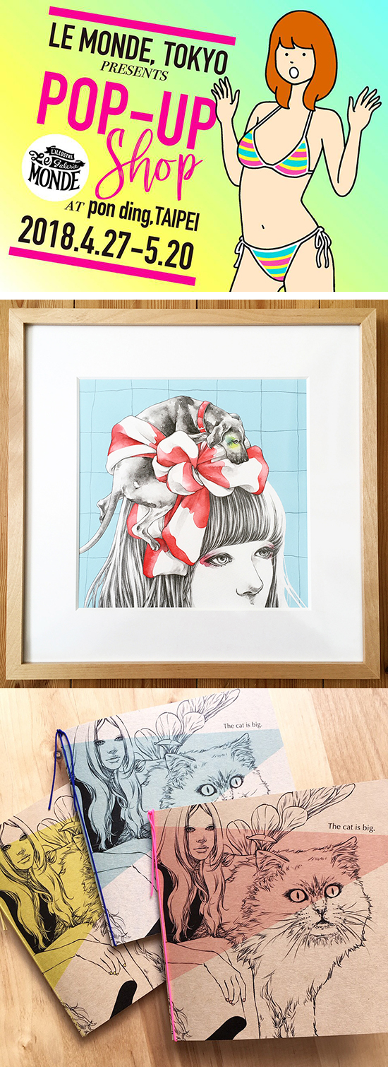 LE MONDE Pop-Up Shop 『日本插畫家聯展』