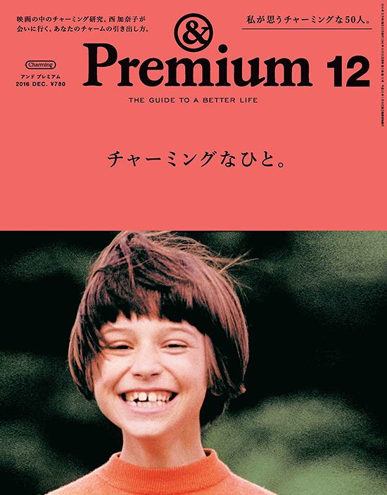 『& Premium』インタビュー掲載