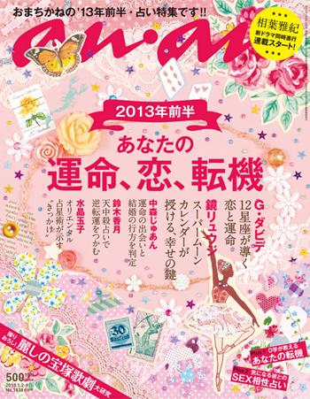 『an・an』 2012年 12/26発売 No.1838