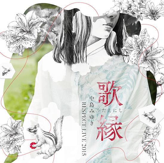 中島みゆき RESPECT LIVE 2015『歌縁』CDジャケット
