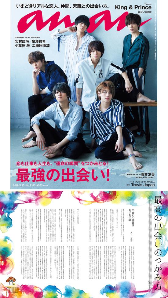 anan No.2103『最強の出会い!』