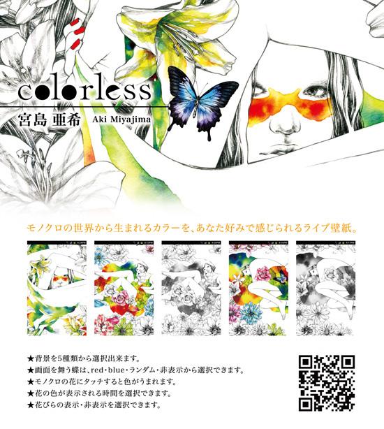 ライブ壁紙 『colorless』