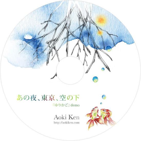 『Aoki Ken』 オリジナル特典の盤ジャケ イラスト