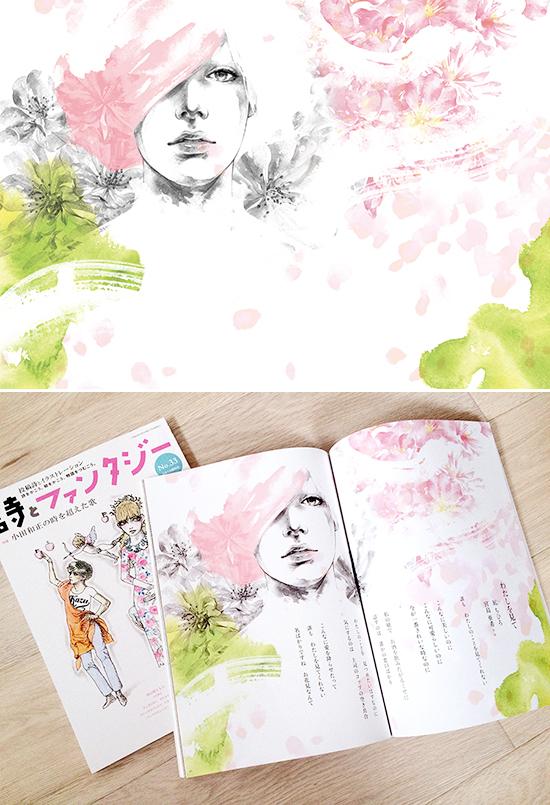 『詩とファンタジー』No.33 イラスト
